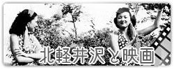 北軽井沢と映画
