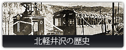 北軽井沢の歴史