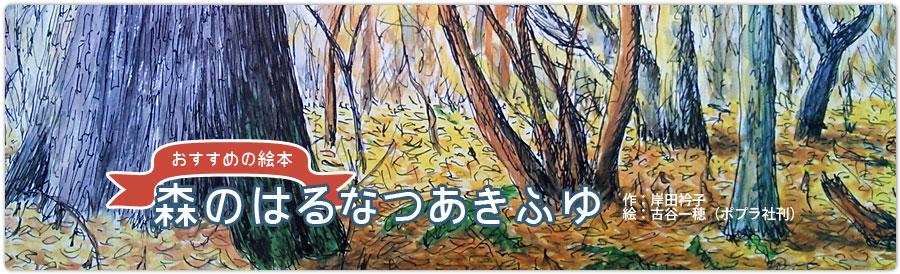 おすすめの絵本「森のはるなつあきふゆ」